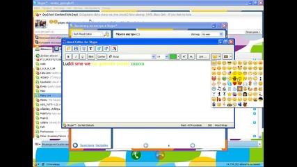 Как се пише цветно в Skype