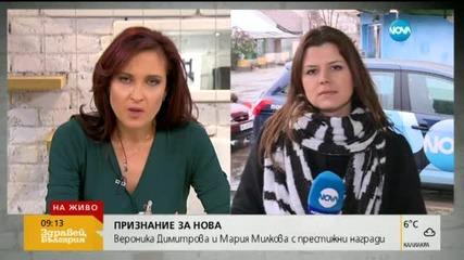 Мария Милкова: Тази награда не е само моя
