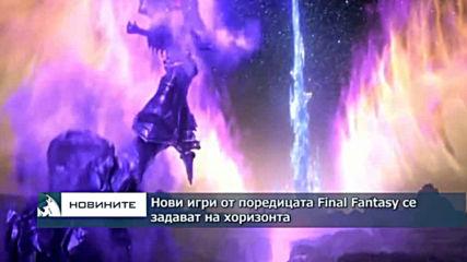 Нова игра от поредицата Final Fantasy се задава на хоризонта