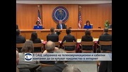 В САЩ забраниха компаниите да си купуват предимство в интернет