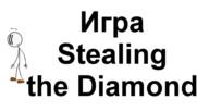 Игра Henry Stickmin Series 3 - Stealing the Diamond