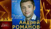 Андрей Романов - Поет душа!