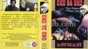Око за око (синхронен екип 1, дублаж на Мулти Видео Център / Българско видео 1994 г.) (запис)