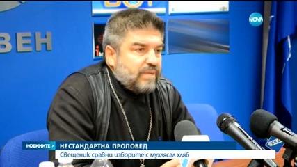 Свещеник сравни изборите с мухлясал хляб