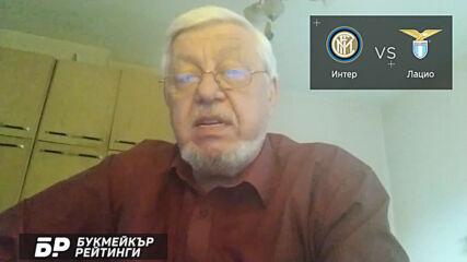 Интер - Лацио ПРОГНОЗА от Серия А на Борис Касабов - Футболни прогнози 14.02.2021