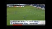 """""""Тигре"""" и """"Сао Пауло"""" не си вкараха голове в първия финал за Копа Судамерикана"""