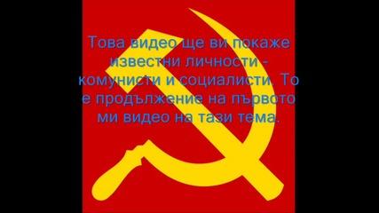 Известни комунисти 2