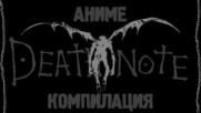 Аниме Компилация Death Note