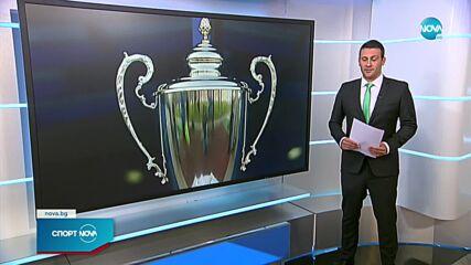 Спортни новини (23.09.2021 - обедна емисия)