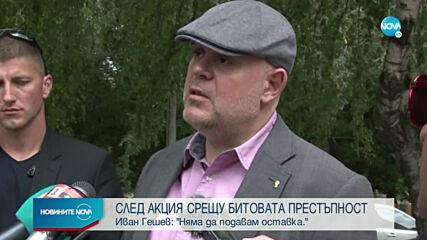 Гешев: Няма да подавам оставка