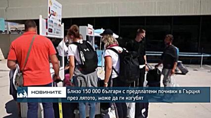 Близо 150 000 българи с предплатени почивки в Гърция през лятото, може да ги изгубят