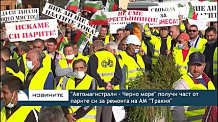 """""""Автомагистрали - Черно море"""" получи част от парите си за ремонта на АМ """"Тракия"""""""