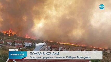 България може да окаже помощ за гасенето на пожара в Кочани