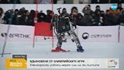 Група роботи направиха истинско шоу по пистите в Пьонгчанг