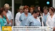 "Втори протест на пациенти заради пребитата лекарка от болница ""Шейново"""