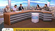 Минчо Христов Партийните субсидии са пир по време на чума