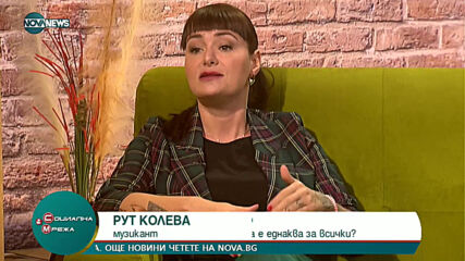 """""""Социална мрежа"""" (08.03.2021)"""