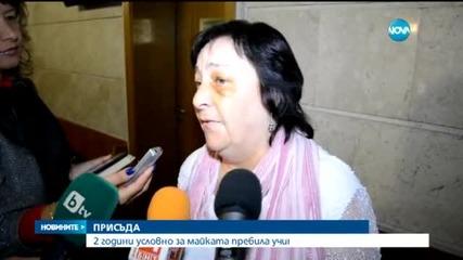 Условна присъда за майката, нападнала учителка в Сливен