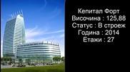 Топ 10 - най-висока сграда в София