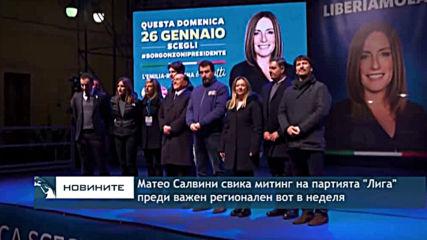 Матео Салвини свика митинг преди важен регионален вот в неделя