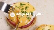 """Яйца """"Бенедикт"""" със сос Холандез // ХАПКА"""