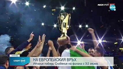 Спортни новини (20.09.2021 - обедна емисия)