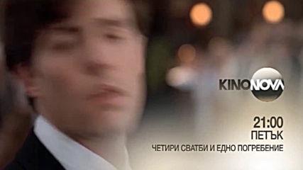 """""""Четири сватби и едно погребение"""" на 24 април, петък от 21.00 ч. по KINO NOVA"""