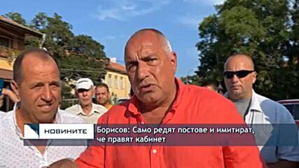 Борисов: Само редят постове и имитират, че правят кабинет