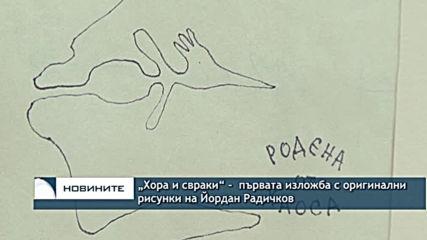 Централна обедна емисия новини – 13.00ч. 25.01.2020