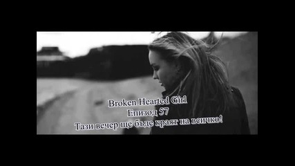 Broken Hearted Girl - Епизод 57 - Тази вечер ще бъде краят на всичко!