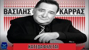 Vasilis Karras-katedafizetai