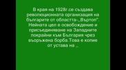 Асен Северикин - героят на Въртоп