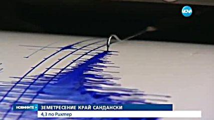 Трус от 4,3 по Рихтер в Югозападна България