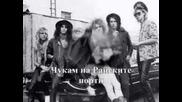 Guns N' Roses - Чукам на Райските порти