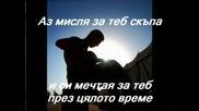 3 Doors Doun -Тук Съм Без Теб