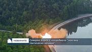 """Северна Корея е изпробвала """"нов вид тактическо оръжие"""""""