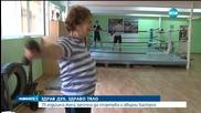 75-годишна жена започна да спортува и хвърли бастуна