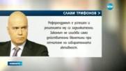 Слави Трифонов: ЦИК извърши чудовищна манипулация