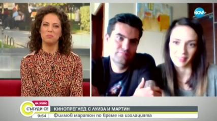 КИНОПРЕГЛЕД С ЛУИЗА И МАРТИН: Филмов маратон по време на изолацията