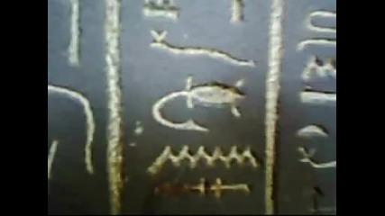 Динозаврите в древен Египет (това не е скорпион!)