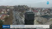 ПРОВЕРКАТА В ПЛОВДИВ: Според кмета тя ще се изчисти името на Фондацията