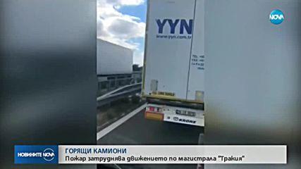 """Два тира катастрофираха и изгоряха напълно на магистрала """"Тракия"""""""