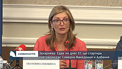 Захариева: Едва ли днес ЕС ще стартира преговори със Северна Македония и Албания