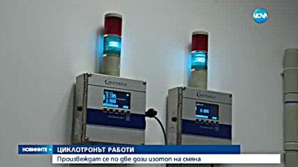 Циклотронът в Александровска болница вече произвежда изотопи