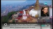 Екип на Нова засне разрушенията в Катманду
