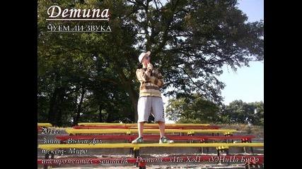Demuna - Чуем ли звука