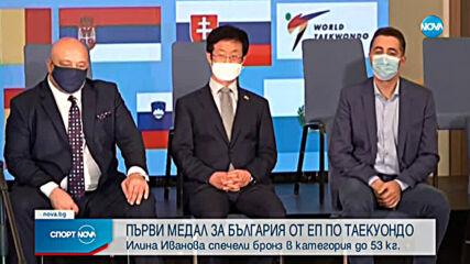Бронзов медал за България на европейското първенство по таекуондо