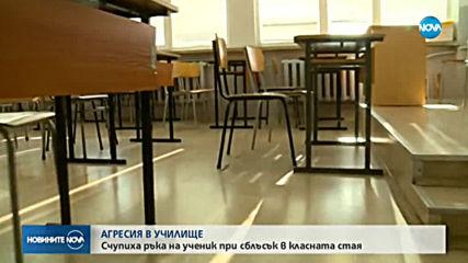 Полицията на проверка в пловдивска гимназия заради сигнал за насилие над ученик