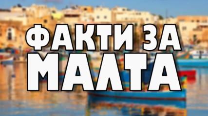 Факти за Малта