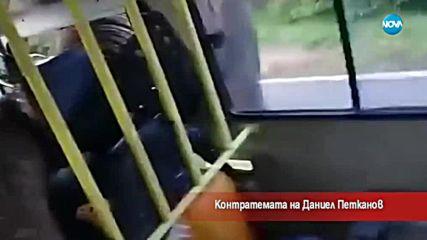 Контратемата на Даниел Петканов (20.07.2018)